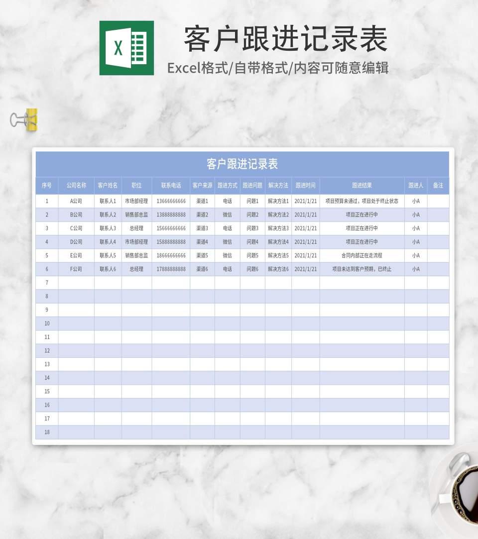 小清新蓝色客户跟进记录表Excel模板