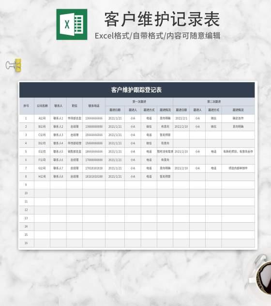 简约灰色客户维护记录表Excel模板