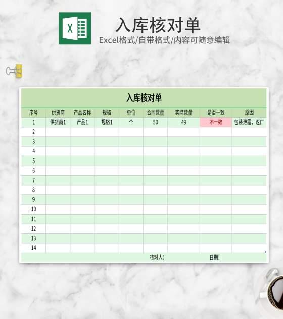 简约绿色入库核对单Excel模板