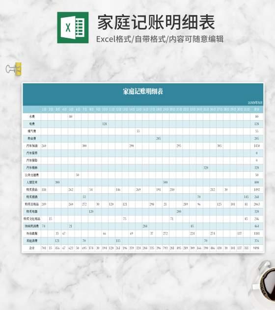 简约蓝色家庭记账明细表Excel模板