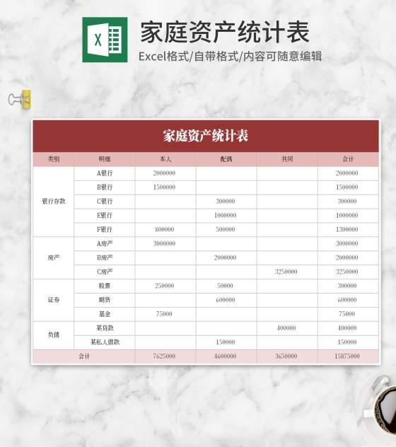 简约红色家庭资产统计表Excel模板