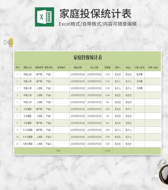 简约绿色家庭投保统计表Excel模板