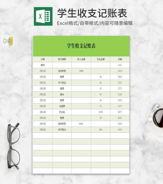 简约绿色学生收支记账表Excel模板