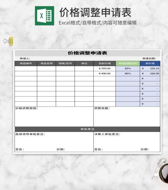 简约灰色价格调整申请表Excel模板