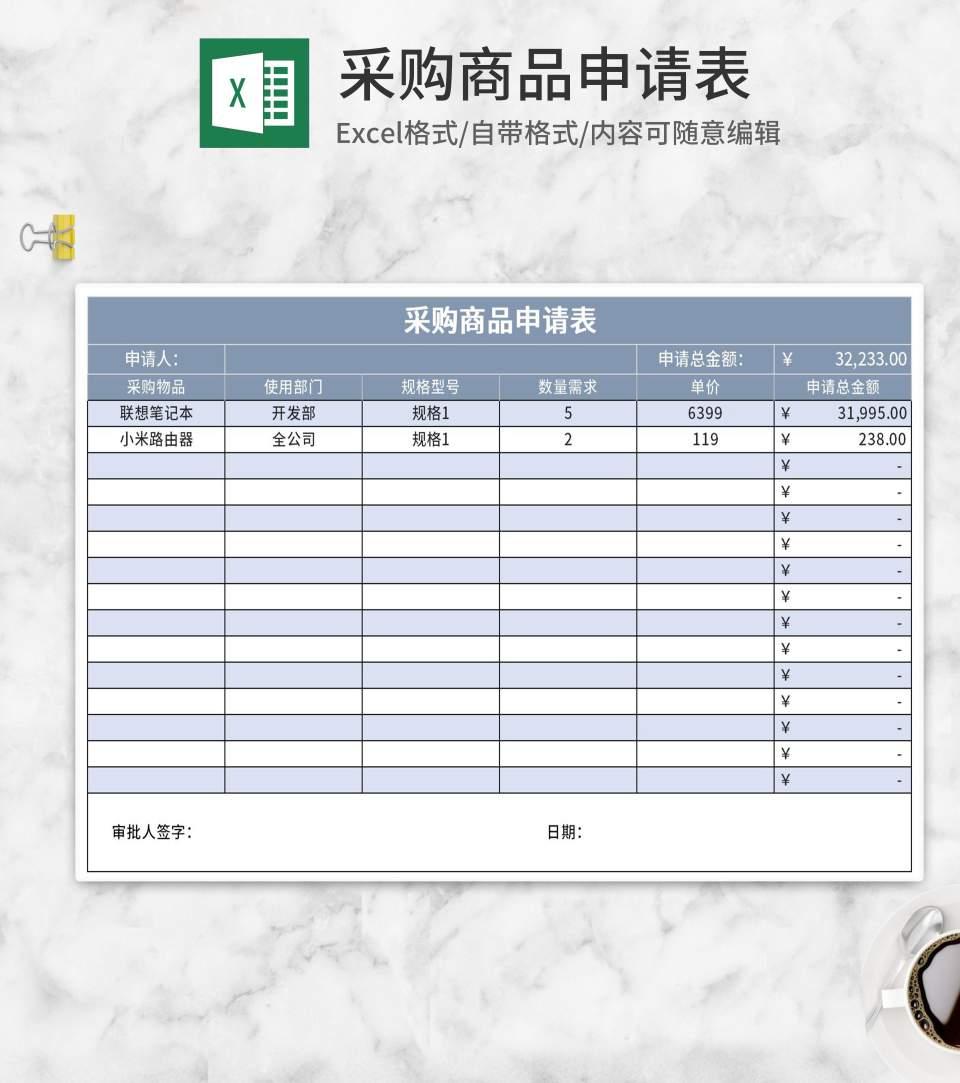 采购商品申请表Excel模板