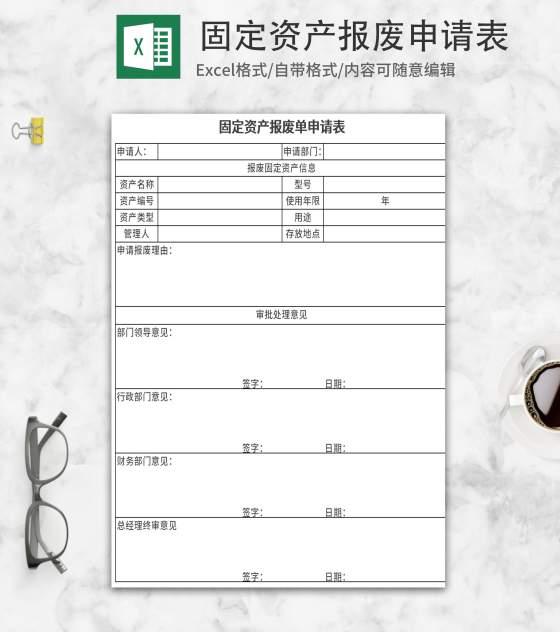 固定资产报废申请表Excel模板