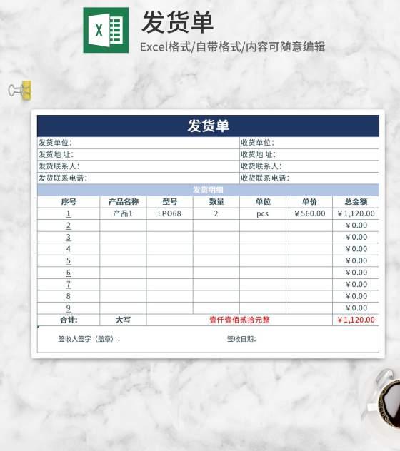 简约蓝色发货单Excel模板
