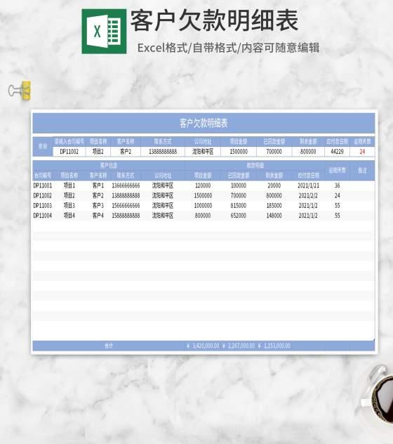 简约蓝色客户欠款明细表Excel模板
