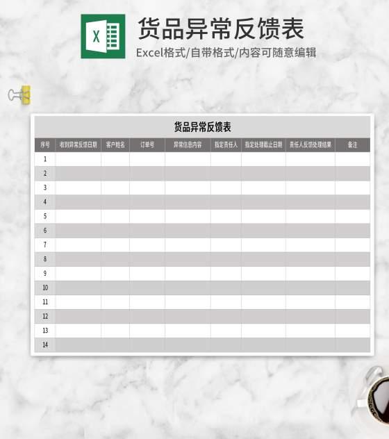 简约灰色货品异常反馈表Excel模板