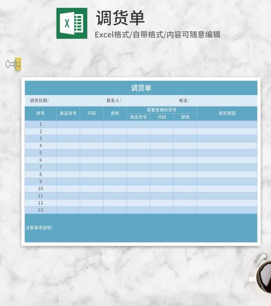 简约蓝色商品调货单Excel模板