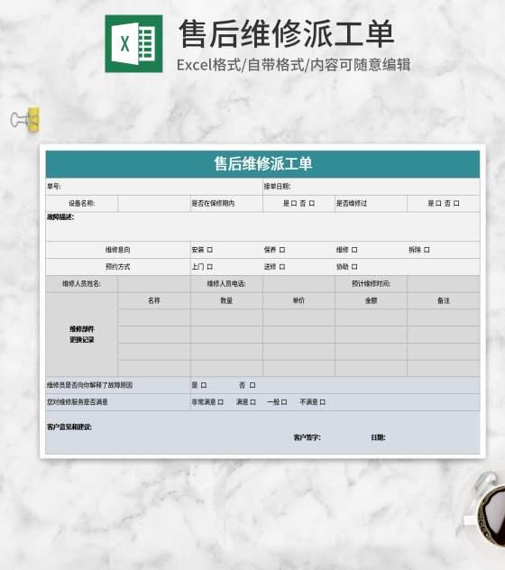 简约绿色售后维修派工单Excel模板