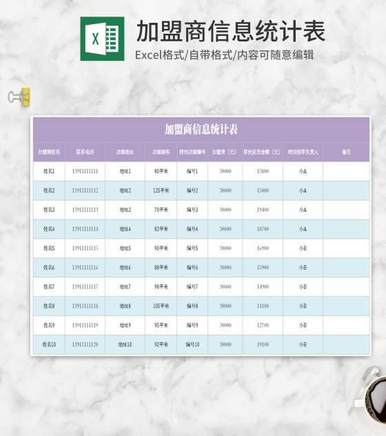 紫色加盟商信息统计表Excel模板