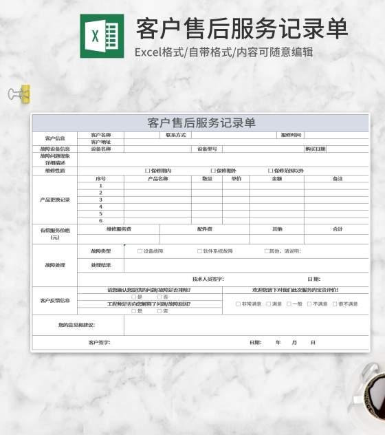简约蓝色客户售后服务单Excel模板