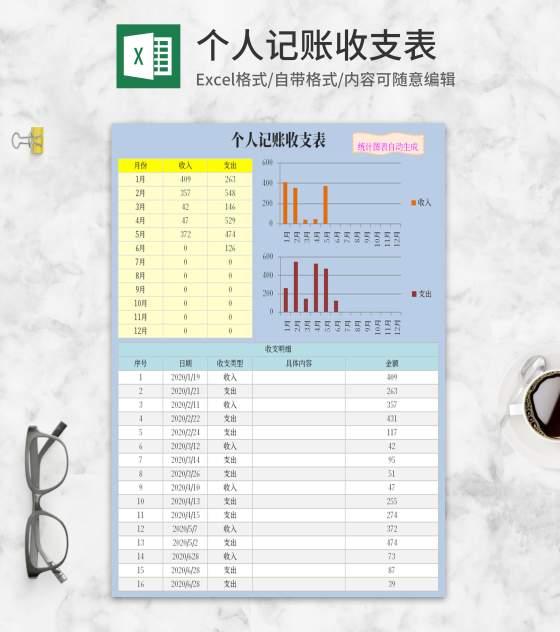 简约蓝色个人记账收支表Excel模板