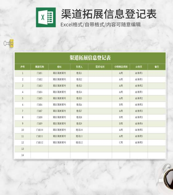 简约绿色渠道拓展信息登记表Excel模板