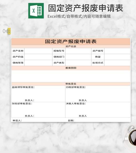 简约黄色企业固定资产报废申请Excel模板
