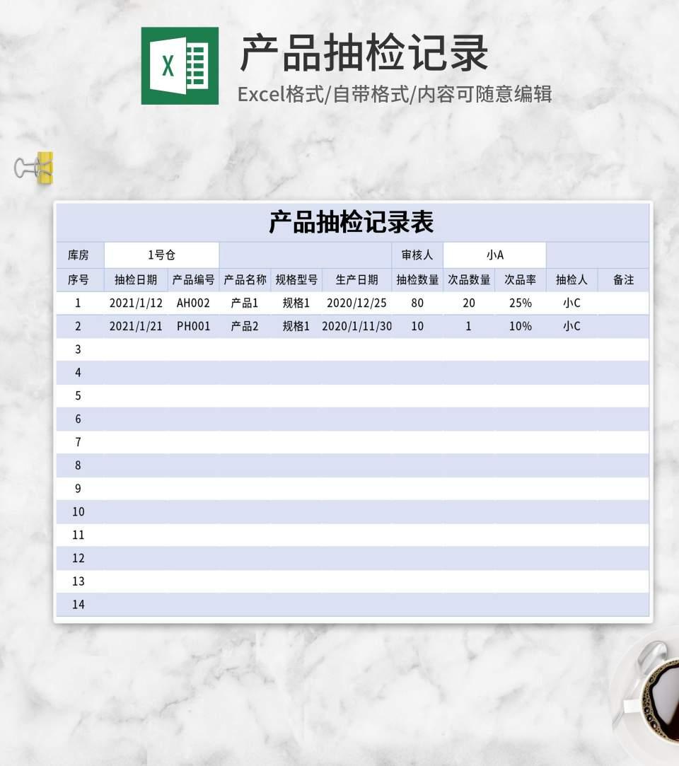 产品抽检记录Excel模板