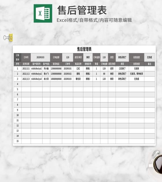 简约灰色售后管理表Excel模板