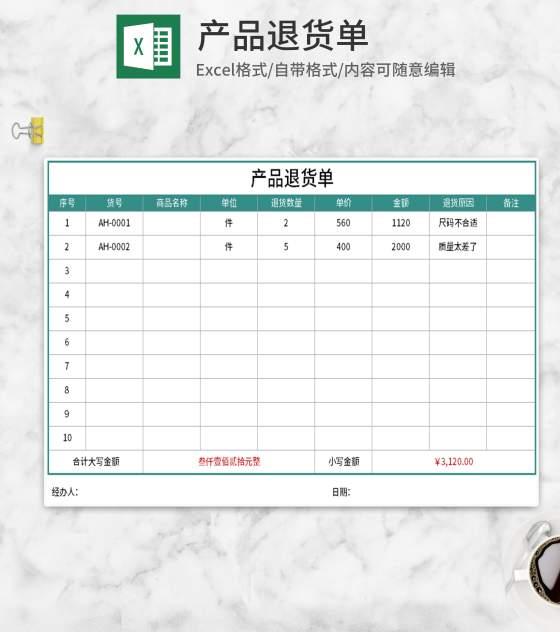 简约绿色产品退货单Excel模板