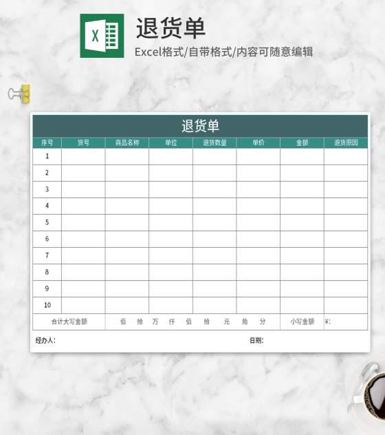 绿色产品退货单Excel模板