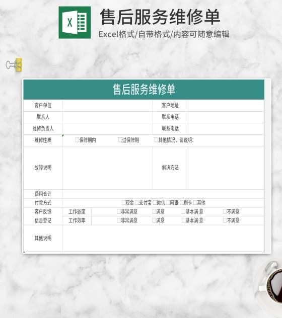 简约绿色售后服务维修单Excel模板