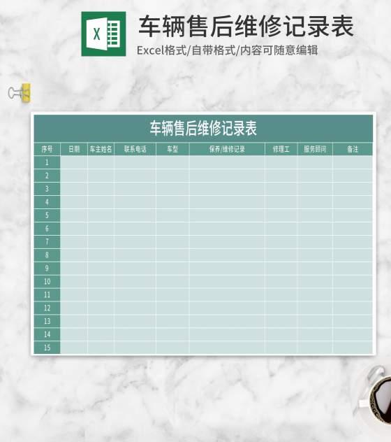 简约绿色车辆售后维修记录表Excel模板