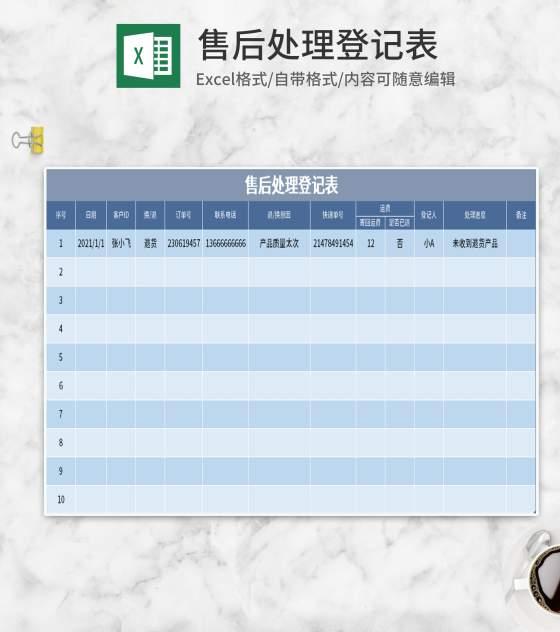 蓝色售后处理登记表Excel模板