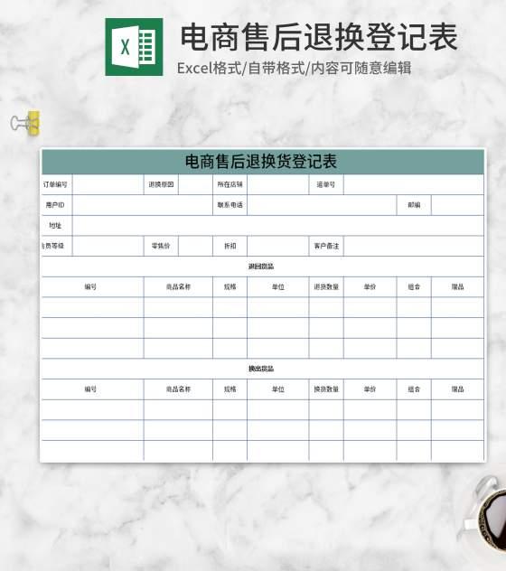 简约青色电商售后退换登记表Excel模板