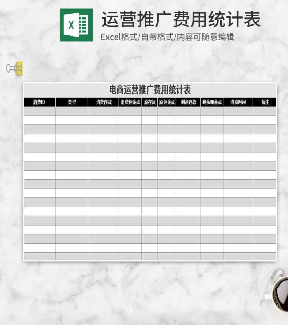 灰色运营推广费用统计表Excel模板