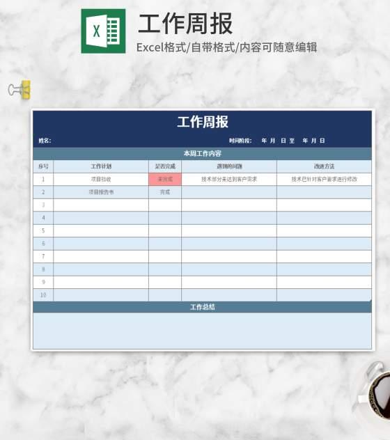 商务蓝色工作周报Excel模板