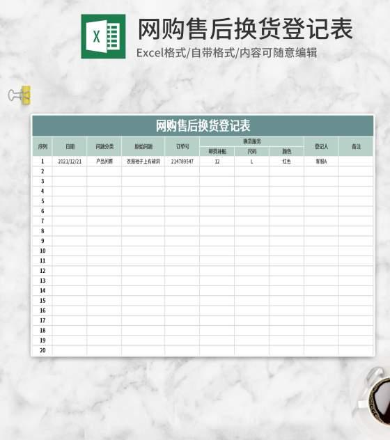 简约绿色产品售后管理表Excel模板
