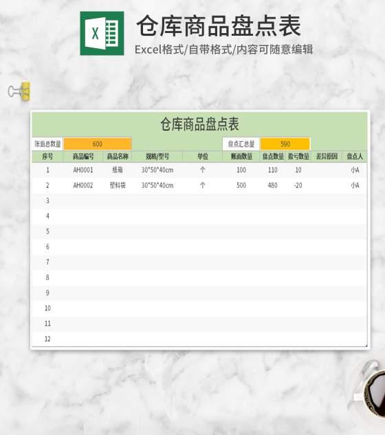 绿色仓库商品盘点表Excel模板