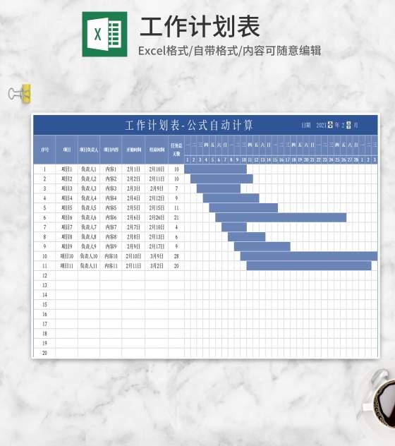 蓝色工作计划Excel模板