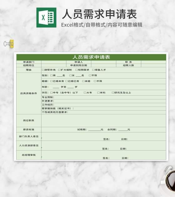 简约绿色人员需求申请表Excel模板
