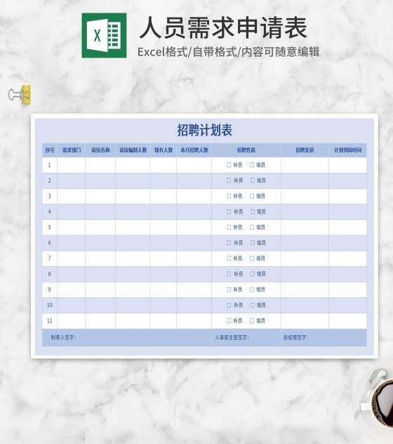 紫色公司人员需求申请表Excel模板