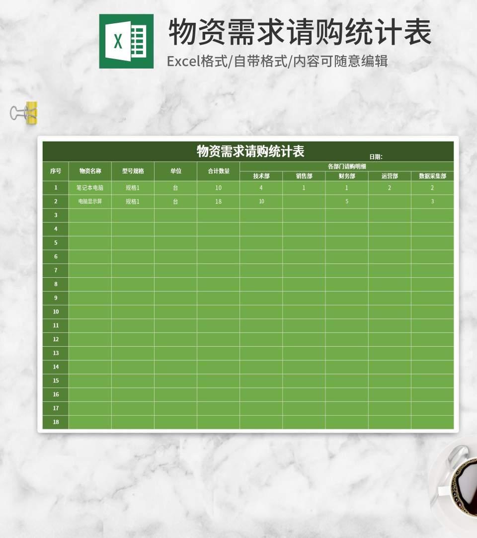 简约绿色物资需求请购统计表Excel模板