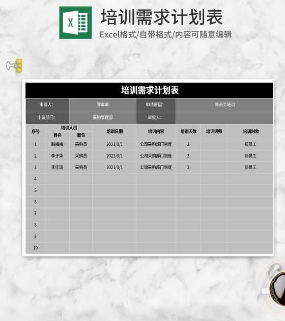 简约灰色培训需求申请表Excel模板