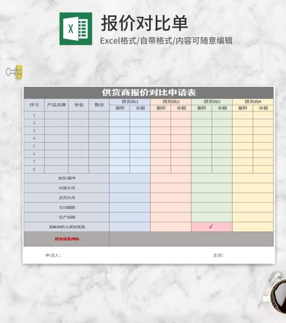 供货商报价对比申请表Excel模板