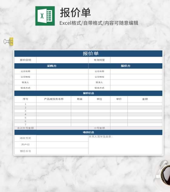 蓝色项目报价单Excel模板