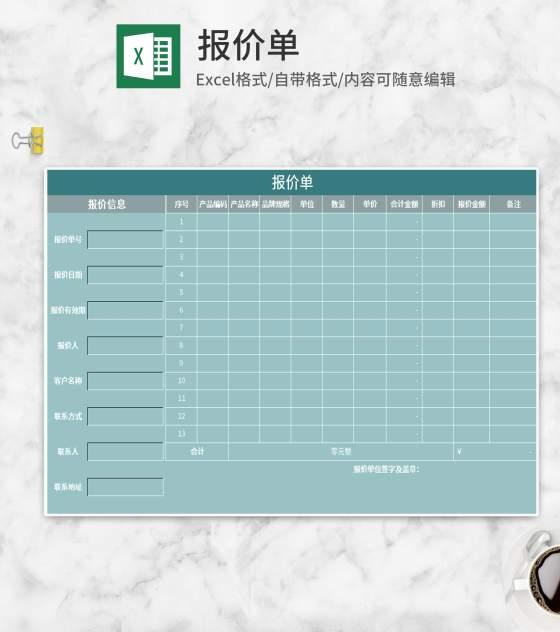 青色产品报价单Excel模板