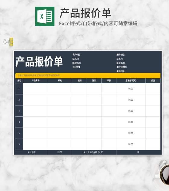 深蓝产品报价单Excel模板