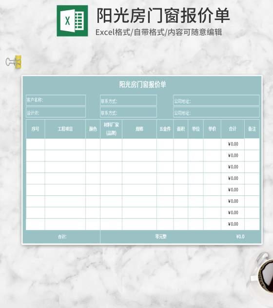 装修报价单Excel模板