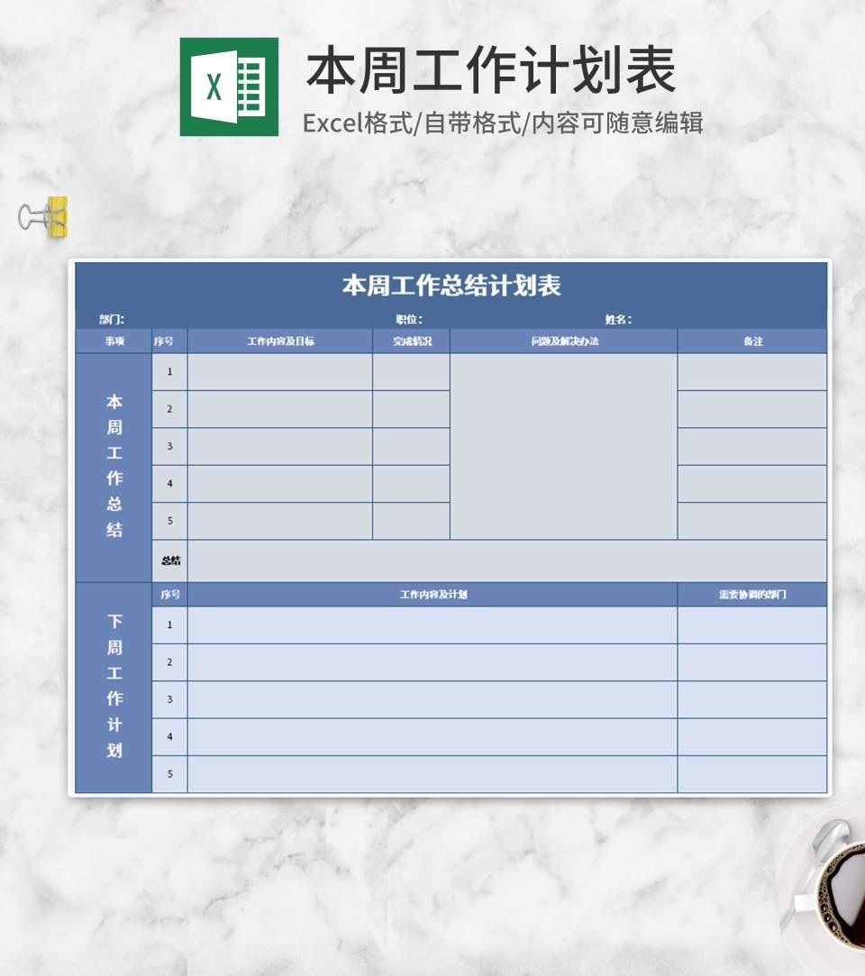蓝色本周工作计划表Excel模板