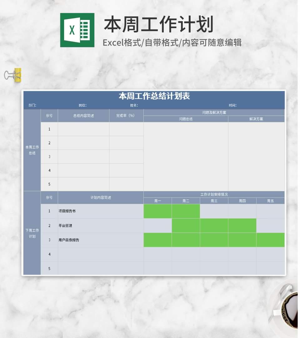 蓝色本周工作总结计划表Excel模板