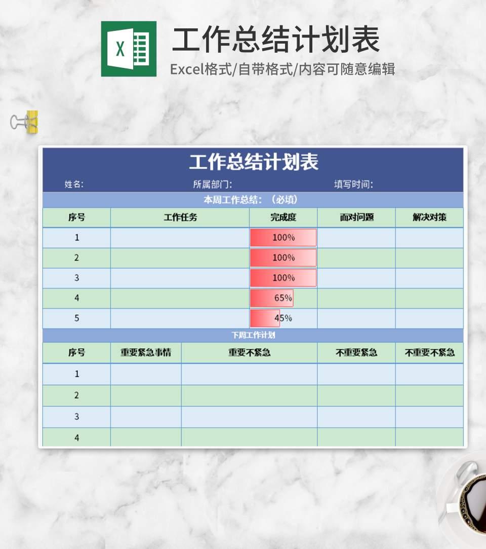 蓝色工作总结计划表Excel模板