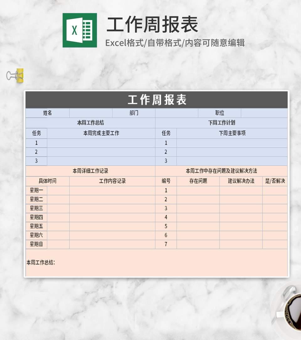 简约三色工作周报表Excel模板