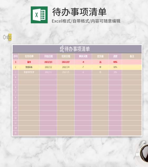 待办事项总结清单Excel模板