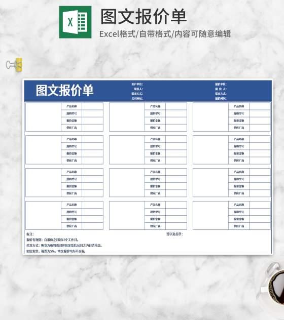 蓝色图文报价单Excel模板