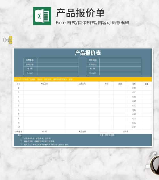 简约双色产品报价单Excel模板