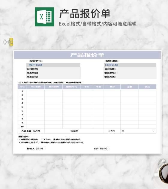 紫色产品报价单Excel模板